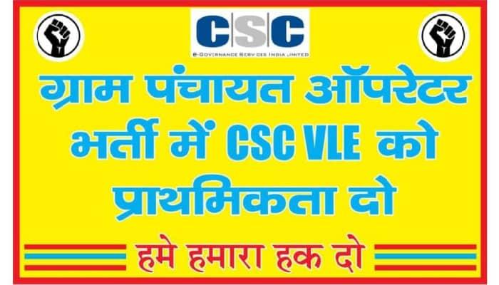 सीएम योगी से 'पंचायत ऑपरेटर भर्ती' में 'CSC VLE' को प्राथमिकता देने की मांग