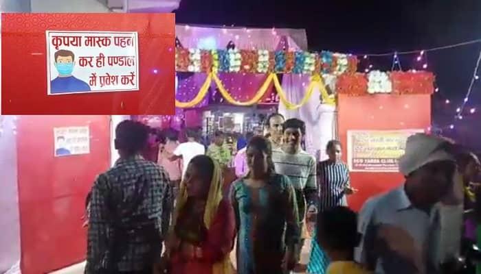 Gonda News: नवरात्रि पर्व पर उड़ाई गई कोरोना गाइडलाइन की धज्जियां