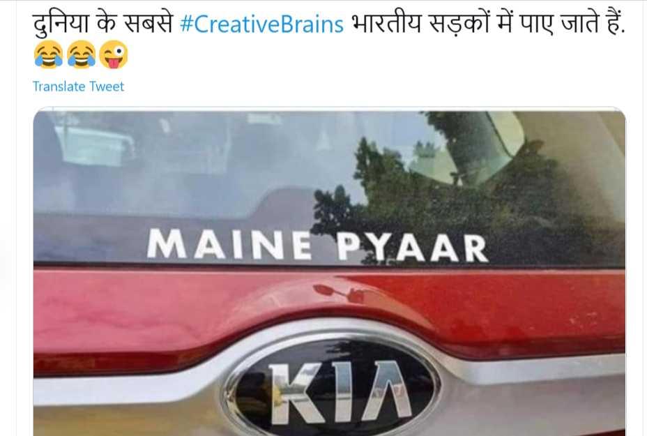 दुनिया के सबसे #CreativeBrains भारतीय सड़कों में पाए जाते हैं.