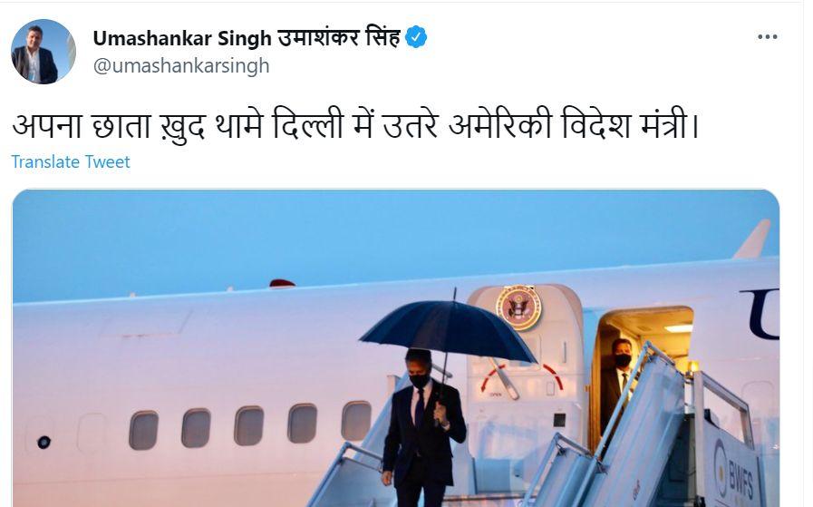 अपना छाता ख़ुद थामे दिल्ली में उतरे अमेरिकी विदेश मंत्री।